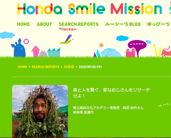 ラジオのHP(ナバ紹介)