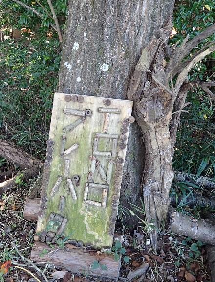 東農特別支援学校に隣接する東濃プレーパークの看板