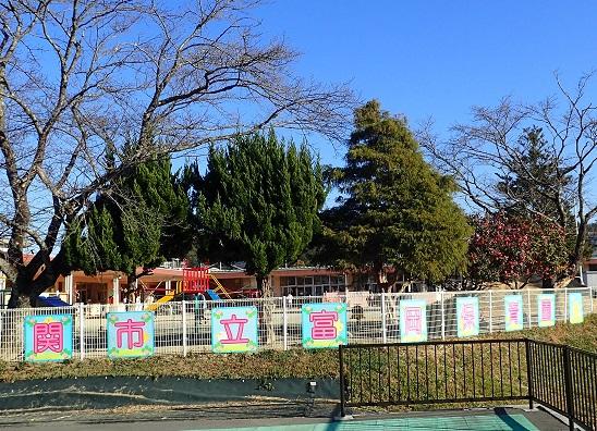 関市富岡保育園