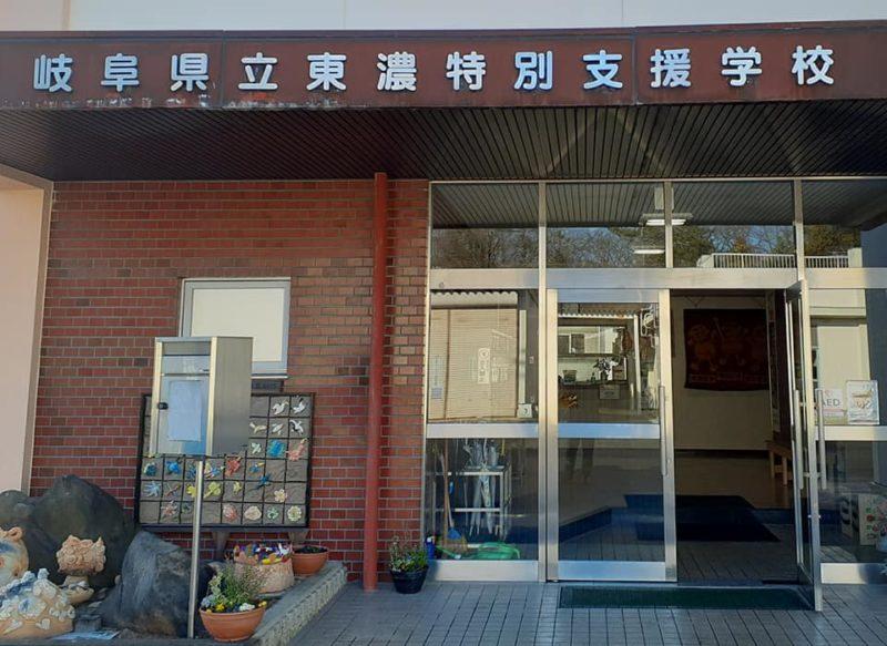 東濃特別支援学校入口
