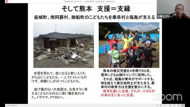 震災復興支援